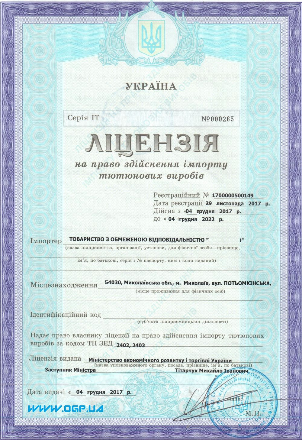 выдача лицензий на производство табачных изделий