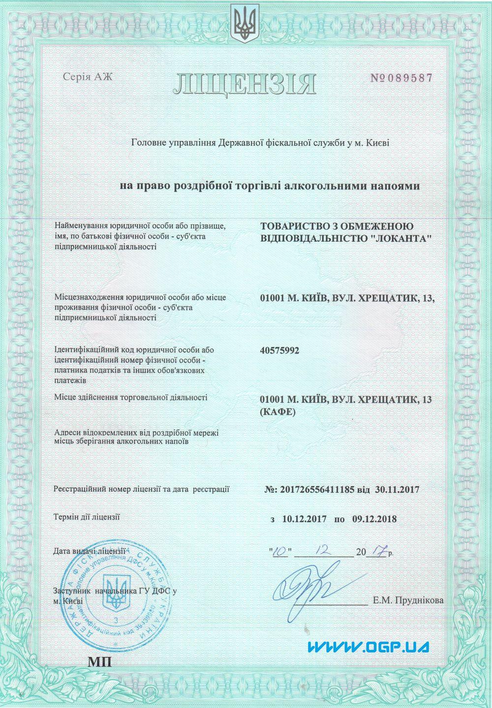 Лицензия на импорт табачных изделий сигареты из белоруссии купить розница